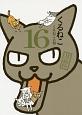 くるねこ (16)
