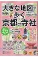 大きな地図で歩く京都の寺社 紅葉・桜など四季折々で使える完全保存版!