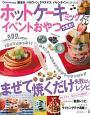 ホットケーキミックスでイベントおやつ大集合! Como特別編集 誕生日、ハロウィン、クリスマス、バレンタインにぴっ