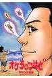 オケラのつばさ(5)