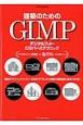 建築のためのGIMP デジタルフォト・CGパーステクニック 無料グラフィックソフト・GIMPでプレゼン資料や報