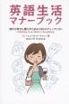 英語生活マナーブック 海外で幸せに暮らすための180のチェックリスト