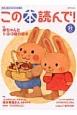 この本読んで! 2015秋 特集:赤ちゃんと1~3歳の絵本 絵本と読みきかせの情報誌(56)