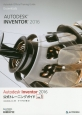 Autodesk Inventor 2016 公式トレーニングガイド (1)