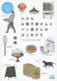 小さなお菓子屋さんとパン屋さんのはじめかた 人気店に学ぶミニマムサイズの店舗開業BOOK