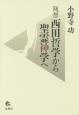 随想 西田哲学から聖霊神学へ