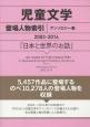 児童文学登場人物索引 アンソロジー篇 2003-2014 「日本と世界のお話」