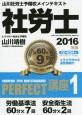 社労士 PERFECT講座 2016 労働基準法 安全衛生法 山川社労士予備校メインテキスト(1)