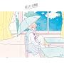 雨と月と君物語(DVD付)