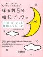 寝る前5分暗記ブック TOEICテスト単語&フレーズ 頭にしみこむメモリータイム!