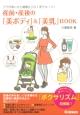 産前・産後の「美ボディ」&「美乳」BOOK ママの美しさと健康をこの1冊でキープ!