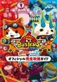 妖怪ウォッチバスターズ 赤猫団/白犬隊 オフィシャル完全攻略ガイド NINTENDO3DS