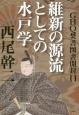 GHQ焚書図書開封 維新の源流としての水戸学 (11)