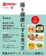 腸を健康にする食べ方 体に効く簡単レシピ6 免疫力がアップ。ダイエット効果も!