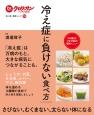 冷え症に負けない食べ方 体に効く簡単レシピ10 さびない、むくまない、太らない体になる