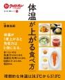 体温が上がる食べ方 体に効く簡単レシピ11 理想的な体温は36.5℃から37.0℃