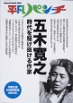 平凡パンチ 五木寛之 時代を駆け抜ける作家