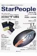 """Star People 2015Autumn 特集:ACIMの""""今""""を探る/ETとポジティブなコンタクトをしよう! 覚醒のライフスタイルを提案するスピリチュアル・マガ(56)"""
