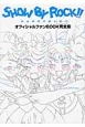 TVアニメ「SHOW BY ROCK!!」オフィシャルファンBOOK<完全版>