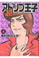 超アドリブ王子 (4)