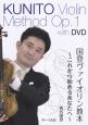 国登ヴァイオリン教本~これから始めるあなたへ~ DVD付 (1)