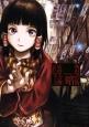 祝祭の街 暗-Darkness- 安倍吉俊デビュー20周年記念自選画集