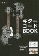 ギターコードBOOK<新装版> ダイアグラムと写真でわかりやすさNo.1!!