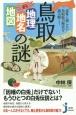 鳥取 地理・地名・地図の謎 意外と知らない鳥取県の歴史を読み解く!