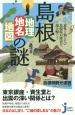 島根 地理・地名・地図の謎 意外と知らない島根県の歴史を読み解く!