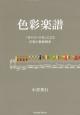 色彩楽譜 「音のコード化」による音楽の数値解析