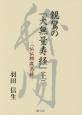 親鸞の『大無量寿経』(上) 「仏仏相念」の経
