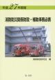消防防災関係財政・補助事務必携 平成27年