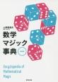 数学マジック事典<改訂版>