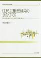 住民主権型減災のまちづくり 阪神・淡路大震災に学び、南海トラフ地震に備える