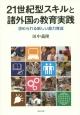 21世紀型スキルと諸外国の教育実践 求められる新しい能力育成