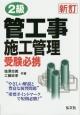 2級 管工事施工管理 受験必携<新訂第4版>