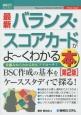 最新 バランス・スコアカードがよ~くわかる本<第2版> 仕組みからわかるBSCアプローチ!