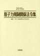 原子力規制関係法令集 2015
