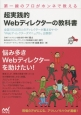 超実践的Webディレクターの教科書 第一線のプロがホンネで教える