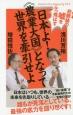 日本よ!《農業大国》となって世界を牽引せよ 悲観論の嘘をふっ飛ばす