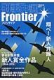 刑事弁護Frontier 季刊刑事弁護 新人賞全作品 2004-2015