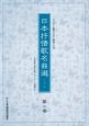 日本抒情歌名曲選~教室で皆と歌ったシーンが甦る~ カラオケに使えるピアノ伴奏CD付 (2)
