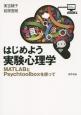 はじめよう実験心理学 MATLABとPsychtoolboxを使って