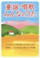 童謡・唱歌・みんなのうた<新装版> 「しゃぼん玉」「夏の思い出」「赤とんぼ」「世界に一