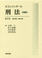 大コンメンタール刑法 第38条~第42条<第三版> (3)