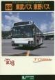 東武バス 東野バス