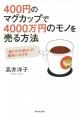400円のマグカップで4000万円のモノを売る方法 「儲けの仕組み」が、簡単にわかる!