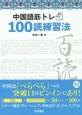 中国語筋トレ 100読練習法