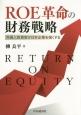 ROE革命の財務戦略 外国人投資家が日本企業を強くする
