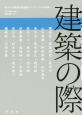 建築の際 東京大学情報学環連続シンポジウムの記録